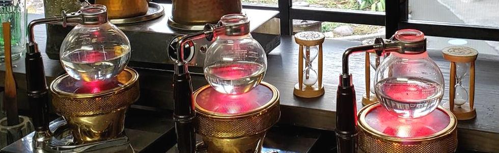 炭火で焼いたコーヒーは、サイフォンで仕立てています。